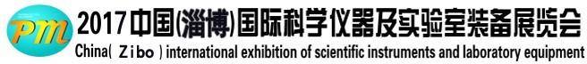 2017中国(淄博)国际科学仪器及实验室装备展览会