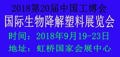 2018年生物降解塑料展览会