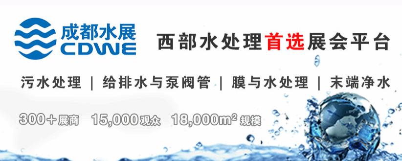2018第十四届成都国际水展