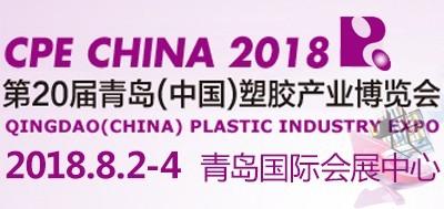 """2018 年CPE""""青岛(中国)塑料产业博览会"""""""