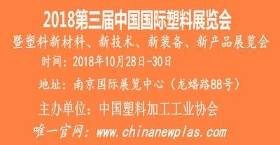 2018第三届中国国际塑料展览会 暨塑料新材料、新技术、新装备、新产品展览会