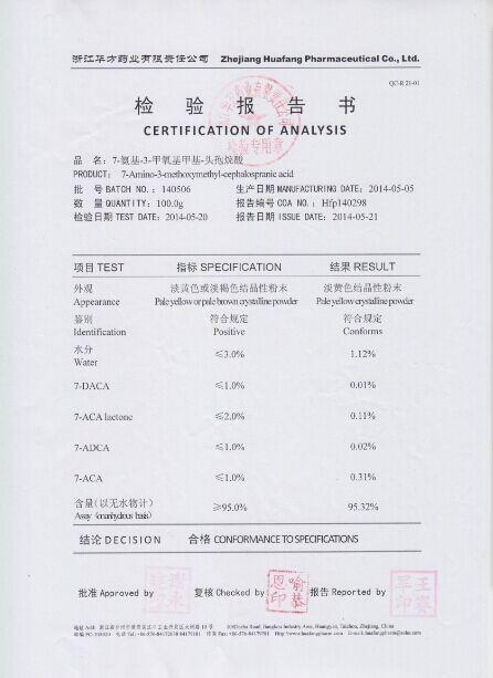 头孢泊肟酯母核7-AMCA (6R,7R)-7-氨基-3-(甲氧甲基-8-氧代-5-硫杂-1-单杂双环[4.2.0]辛-2-烯-2-羧酸