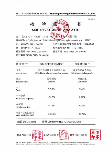 ATDE( Z )-2-(5-氨基-1,2,4-噻二唑-3-基)-2-乙氧亚氨基乙酸