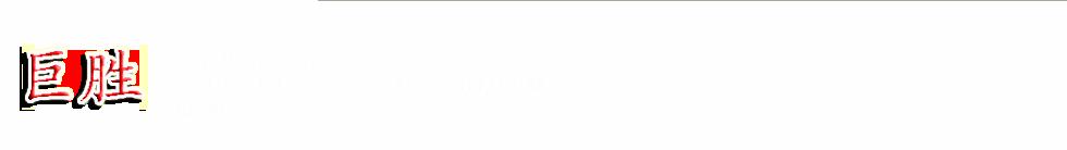 2-氨基二苯醚(2688-84-8),2,4-二氯苯乙酰氯(53056-20-5),OIT 2-辛基-4-异噻唑啉-3-酮(26530-20-1)-湖北巨胜科技有限公司