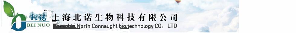 上海北诺生物科技有限公司-逆病毒系统pMSCVpuro|逆病毒系统plvx-RNA2|逆病毒系统pQCXIH|逆病毒系统pLNCX2