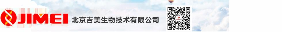 丙二醛(MDA)检测试剂盒(TBA荧光法),(TBA微板法),(TBA比色法),果胶酶Y-23-北京吉美生物技术有限公司