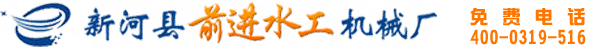 钢坝门|钢坝闸门|抓斗式清污机|集成式液压启闭机|底横轴翻转式闸门|反捞式格栅清污机厂家-新河县前进水工机械厂