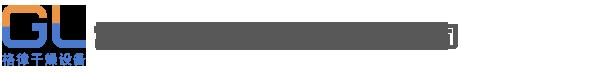 常州格律干燥设备有限公司-XF系列卧式沸腾干燥机,FL系列沸腾制粒干燥机,GFG系列高效沸腾干燥机厂家