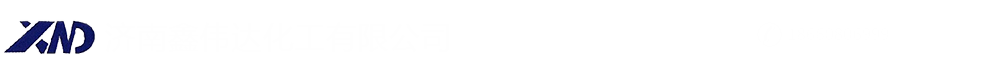食品级柠檬黄,柠檬酸钠厂家直销6132-04-03,肌醇(环己六醇),水合肼(80%),工业级七水硫酸锌,肥料级七水硫酸锌-济南鑫伟达化工有限公司