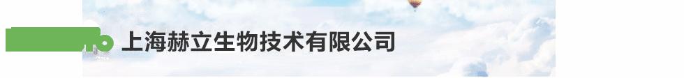 上海赫立生物技术有限公司-异丙基-beta-D-硫代半乳糖吡喃糖苷,D-(-)-二对甲氧基苯甲酰酒石,L-(-)-二对甲氧基苯甲酰酒石生产厂家