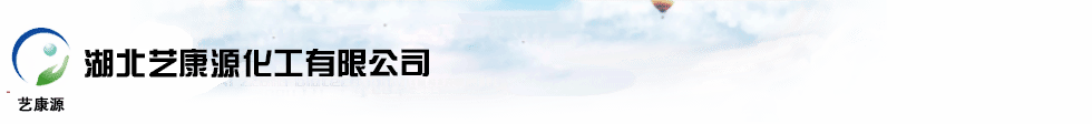 供应脱叶灵,双氯磺草胺除草,塞来昔布,克罗米芬,奥沙利铂原药生产厂家-湖北艺康源化工有限公司