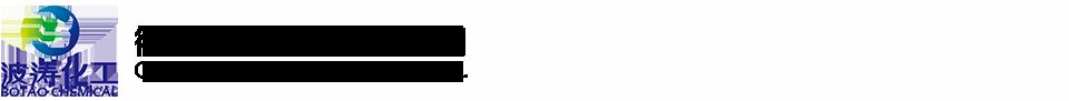 盐酸羟胺价格,硫酸羟胺价格,氯醚树脂价格,甲基三丁酮肟基硅烷价格生产厂家-衢州波涛化工有限公司