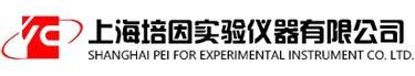 可程式恒温恒湿培养箱,全温恒温摇床,250L霉菌培养箱,300L智能光照培养箱,123L台式鼓风干燥箱,全温恒温摇床,干热消毒箱,干烤灭菌器生产厂家-上海培因实验仪器有限公司