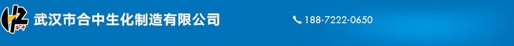 巴氯芬,β-胸苷,茶皂素,普拉西坦,氟米松12年老厂,3-正十六基噻吩,1-异丙基咪唑|硼酸三乙酯生产厂家-武汉市合中生化制造有限公司