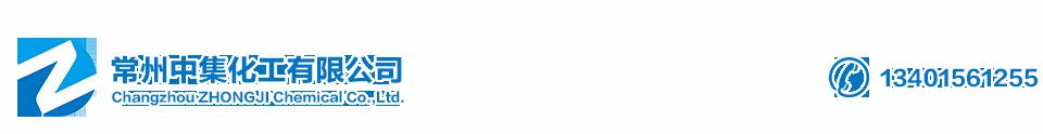 8-溴辛酸价格,氢碘酸价格 氢碘酸中间体,4-氯丁酸乙酯厂家-常州中集化工有限公司