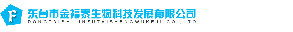 东台市金福泰生物科技发展有限公司-对氯苯肼盐酸盐|3,4-二氯苯肼盐酸盐|2,4-二氯苯肼盐酸盐|普仑司特|氢化奎宁定