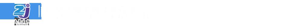 β-胸苷 50-89-5,双链聚肌胞 兽用疫苗佐剂,兽用疫苗佐剂聚肌胞,二磷酸胞苷二钠 CDP,二磷酸肌苷二钠 IDP-杭州志聚生物技术有限公司