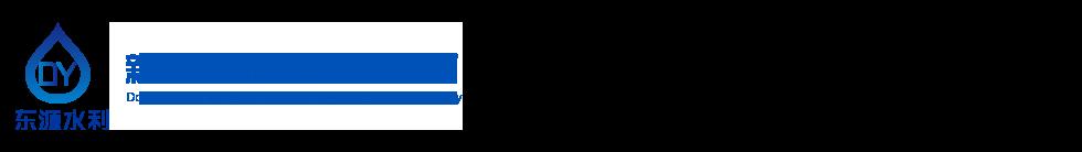 厂家生产污水铸铁圆拍门,液压翻板钢坝闸门,球墨铸铁镶铜闸门,PM-2*2.3铸铁拍门-新河县东源水利机械厂
