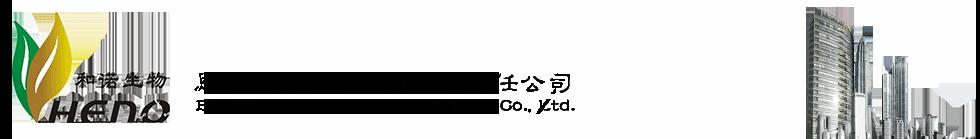 恩施和诺生物工程有限责任公司-首页