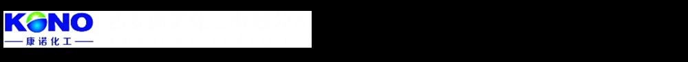 西安康诺化工有限公司-盐酸罗匹尼罗|盐酸罗匹尼罗价格|盐酸罗匹尼罗生产厂家|蛇床子素|蛇床子素厂家
