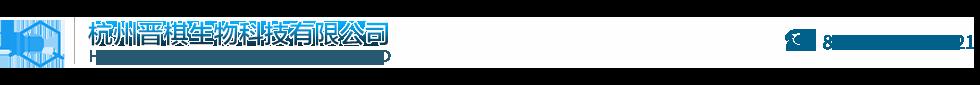 杭州晋棋生物科技有限公司-依非巴肽|醋酸齐考诺肽|眼丝氨肽|八胜肽|兰瑞肽