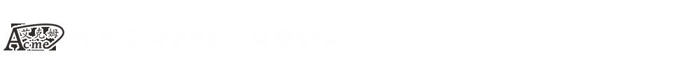 郑州艾克姆化工有限公司-109744-49-2,(3R)-3-叔丁基二甲基硅氧基戊二酸单甲酯|(S)-(+)-alpha,alpha-二苯基脯氨醇|嘧啶-5-硼酸696602-91-2生产厂家