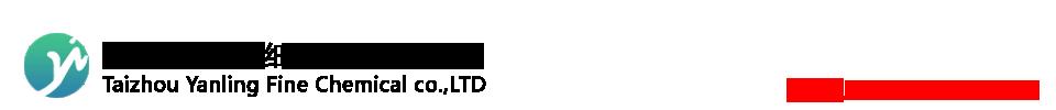 α-吡咯烷酮|γ-丁内酯|N-甲基吡咯烷酮|α-乙酰基-γ-丁内酯|N-乙基-2-吡咯烷酮|N-乙基吡咯烷酮-泰州延龄精细化工有限公司