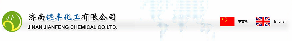 济南健丰化工有限公司-2,6-二氨基-4,5,6,7-四氢苯并噻唑供应商|(S)-2,6-二氨基-4,5,6,7-四氢苯并噻唑工厂价格|R-(+)-2,6-二氨基-4,5,6,7-四氢苯并噻唑生产厂家