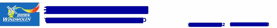 河北|河南|山东|宁波|青岛|福建|上海|山西环氧煤沥青漆厂家-天津市环球特种涂料有限公司