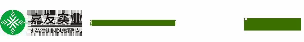 无尘车间用干雾加湿器供应商,空调配套二流体加湿器供货商,纺织车间用二流体加湿器工厂价格,喷涂车间用干雾加湿器生产厂家-杭州嘉友实业有限公司
