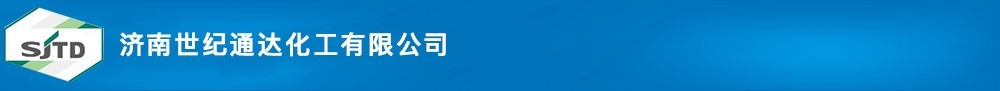 济南异丁醇现货|山东二氯甲烷价格|乙二醇乙醚价格|二乙胺生产厂家|新戊二醇生产厂家-济南世纪通达化工有限公司