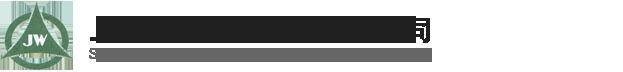 混碳十六十八叔胺,十六烷基三甲基溴化铵(1631溴型),乳化剂1231十二烷基三甲基氯化铵,聚苯乙烯抗静电剂SH-105厂家-上海金山经纬化工有限公司
