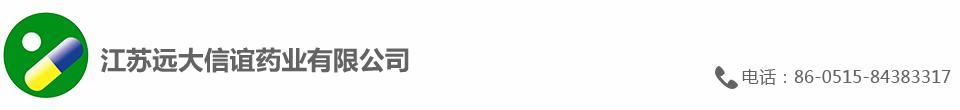 四烯雌酮(烯丙孕素),雌三醇(CAS:50-27-1),环己甲酸雌二醇,环戊丙酸雌二醇,雌酚酮,非那甾胺中间体(F9),雌酚酮厂家-江苏远大信谊药业有限公司