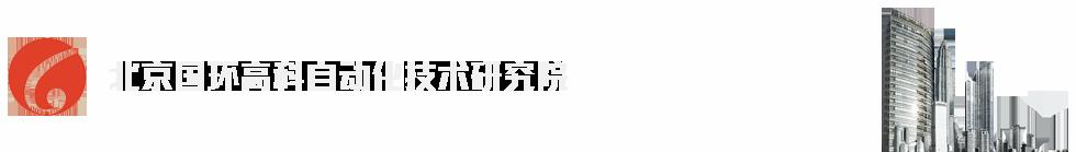 高通量智能微波消解仪,多联不锈钢溶液过滤器,玻璃砂芯过滤装置,多功能玻璃砂芯过滤器-北京国环高科自动化技术研究院