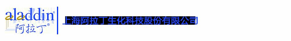 异丙醇镱(III),6742-69-4,赛拉嗪,7361-61-7,呫吨-9-羧酸,82-07-5,黄嘌呤核苷,146-80-5,巴氯酚,1134-47-0生产厂家-上海阿拉丁生化科技股份有限公司
