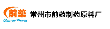 艾沙康唑中间体,右旋泛酸钠,敏乐啶硫酸盐生产厂家-常州市前药制药原料厂