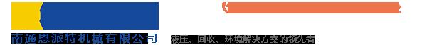 新型优质椰糠压块机|冷压铁屑压饼机|玉米芯打块机|高端配置涂料桶压扁机|630吨钢屑压饼机|卧式钢销压饼机-南通恩派特机械有限公司