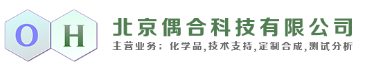 3-溴哒嗪褐色结晶,四乙基氟化铵3个结晶水,水合氯化铈 /99./2个结晶水,四甲基醋酸铵含1个结晶水-北京偶合科技有限公司