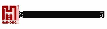 平面弧型铸铁闸门,YPQ耙齿式清污机移动式清污机,弧型卷扬机,QH弧型闸门,QL型斜拉式启闭机,QLD电装系列螺杆启闭机生产厂家-河北海宏水工机械有限公司