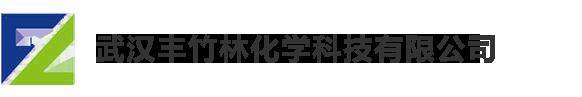 洛索洛芬钠供应商,苯磺顺阿曲库胺供货商,顺苯磺阿曲库铵工厂价格,氯磷定原料药现货厂家-武汉丰竹林化学科技有限公司