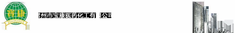 5-羟基-2-甲基苯甲酸甲酯|2-硝基-5-甲基苯甲酸甲酯|3-溴-4-甲基苯甲酸甲酯|间氯过氧苯甲酸|环丙基萘啶羧酸-常州市宝康医药化工有限公司