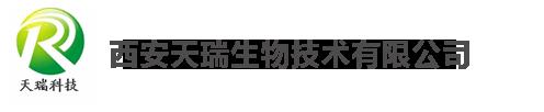 麻口皮子药提取物,半边莲,白鲜皮,炙红,麦仁,青果,芨芨草,败酱草提取物厂家生产-西安天瑞生物技术有限公司