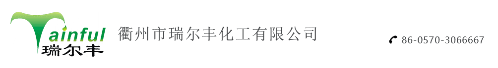 N,N-二甲基对甲苯胺|2,6-二甲基苯胺|2,6-二氟苯胺|聚甲基丙烯酸钠|曲酸二棕榈酸酯|四乙基高氯酸铵|四丙基氟硼酸铵|5-氨基异酞酸单甲酯|胡椒基酸生产厂家-衢州市瑞尔丰化工有限公司