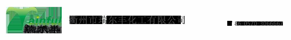 N,N-二甲基对甲苯胺供应商|2,6-二甲基苯胺供货|2曲酸二棕榈酸酯工厂价格|胡椒基酸生产厂家-衢州市瑞尔丰化工有限公司