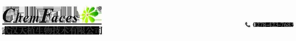 水飞蓟亭价格,宝藿苷I价格,竹节参皂苷IV价格-武汉天植生物技术有限公司