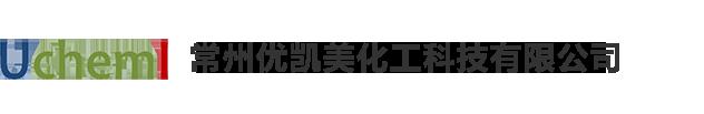 6-氟-1-茚酮供应商|2-溴噻唑-5-羧酸供货商|双酚A型二醚二酐工厂价格|5-溴-1-茚酮厂家直销|升对酞酸|1-(4-氟苯基)环丙腈|4,4'-二氰基二苯甲醇厂家-常州优凯美医药科技有限公司