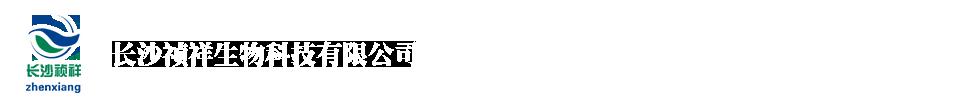 专业供应吡啶硫酮铜,吡啶硫酮钠,氯羟柳胺,葡萄糖酸氯己定厂家直销-长沙祯祥生物科技有限公司