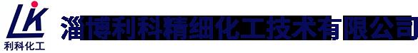 对甲苯磺酸,对甲苯磺酸钠,精制草酸厂家直供-淄博利科精细化工技术有限公司