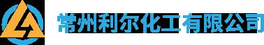 二异丙胺价格|4-甲基-2-戊酮|甲基环己烷行情|氯化亚砜厂家-常州利尔化工有限公司