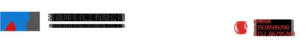 现货直销硫代硫酸钠,内蒙氯酸钠,锦州大苏打,工业盐,海化纯碱,冰醋酸的代理商-济南坤丰化工有限公司
